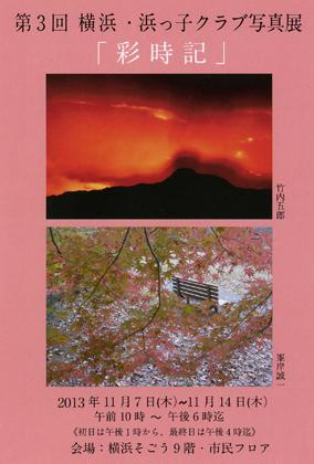 第3回横浜・浜っ子クラブ 写真展「彩時記」