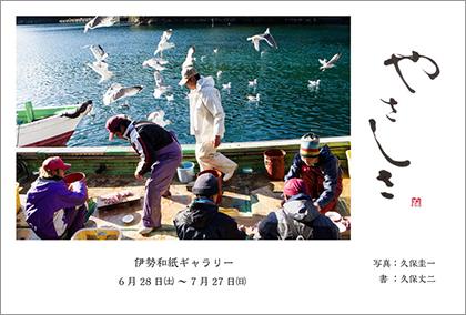 「やさしさ」伊勢和紙による写真と書の展示DM表