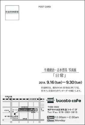 生橋健治・志水督昌写真展 「日常」表面
