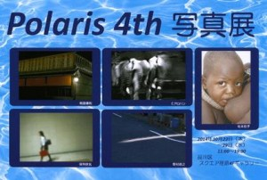 Polaris写真展