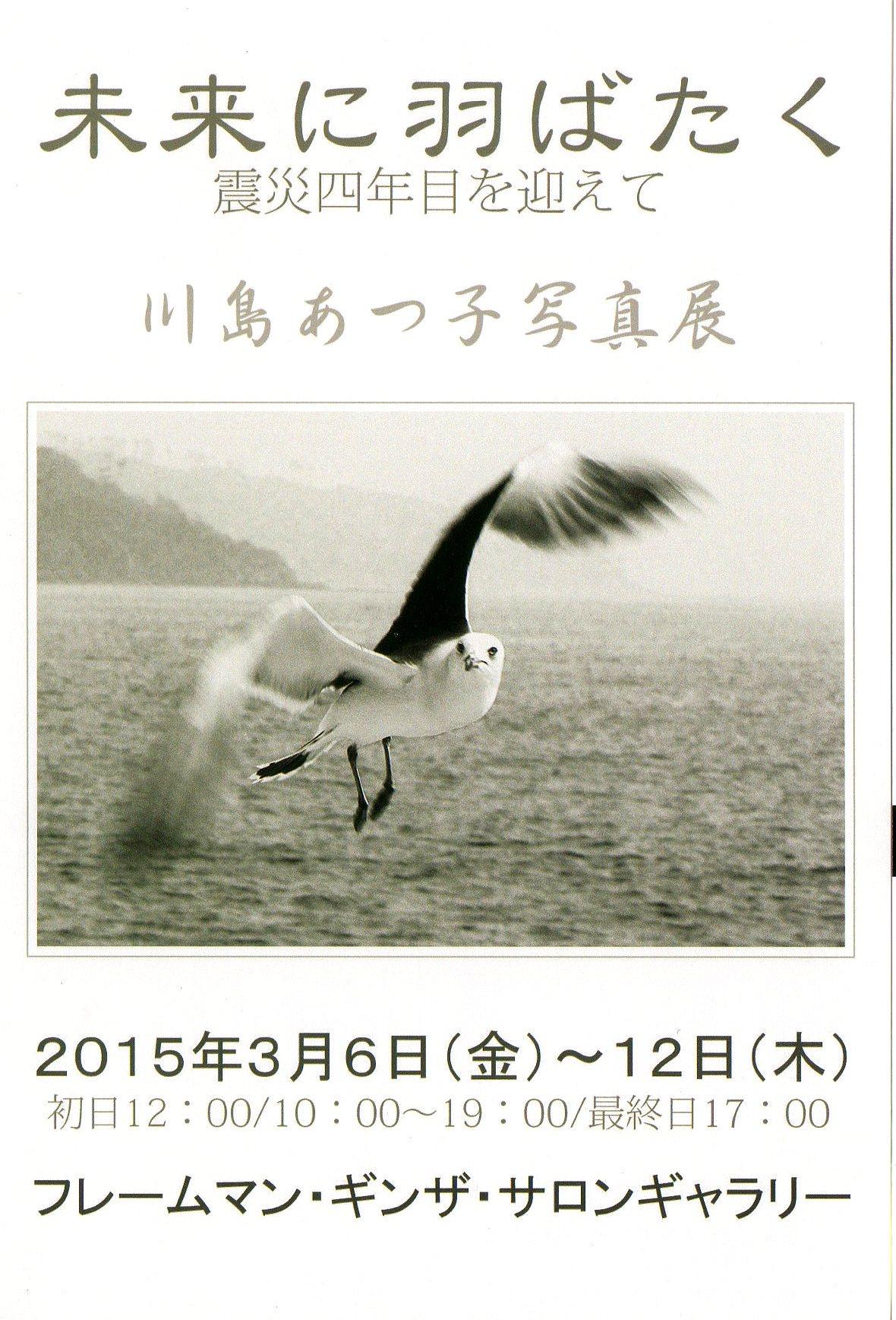 川島あつ子写真展チラシ表
