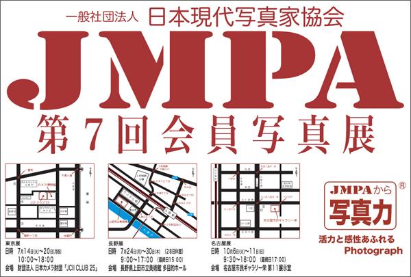 JMPA第7回会員写真展