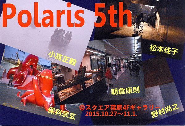 Polaris 5th