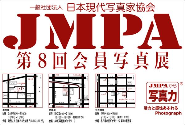 JMPA第8回会員写真展