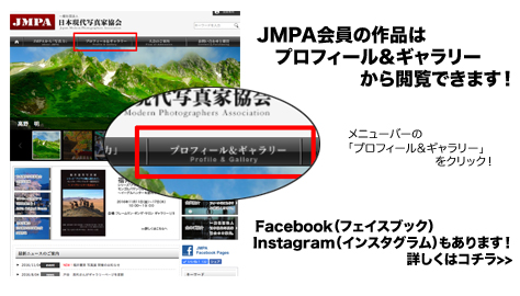 JMPAの情報をもっと知りたい方へ