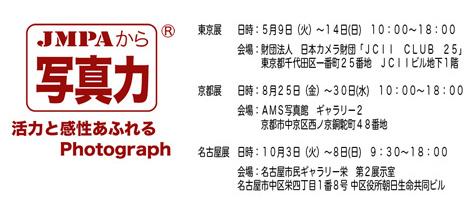平成29年度 第9回会員写真展のお知らせ