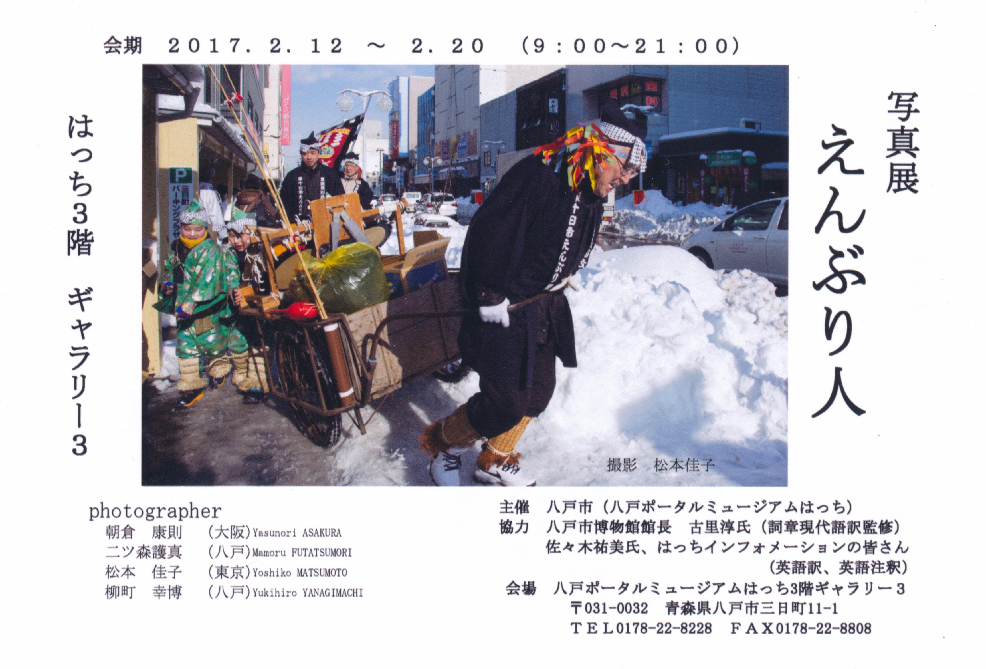 松本佳子 写真展「えんぶり人」
