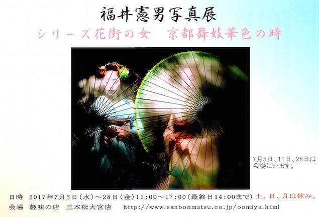 福井憲男写真展 シリーズ花街の女 京都舞妓華色の時