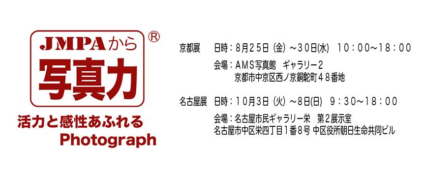 平成29年度 第9回会員写真展のお知らせ 京都展・名古屋展
