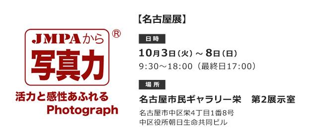 平成29年度 第9回会員写真展のお知らせ 名古屋展