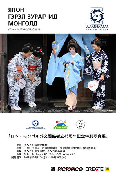日本・モンゴル外交関係樹立45周年記念特別写真展
