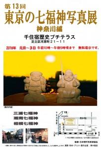 第13回「東京の七福神写真展 〜神奈川編〜」