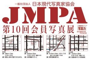 日本現代写真家協会JMPA第10回会員写真展