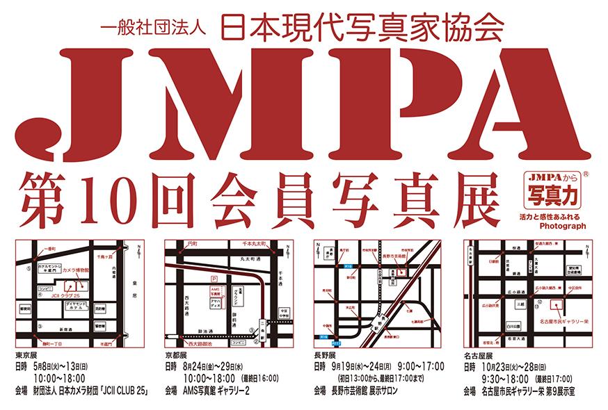 JMPA 日本現代写真家協会 第10回会員写真展