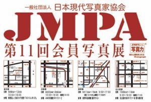 2019年 日本現代写真家協会JMPA第11回会員写真展