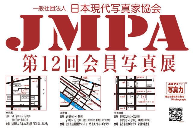 2020年 日本現代写真家協会JMPA第12回会員写真展