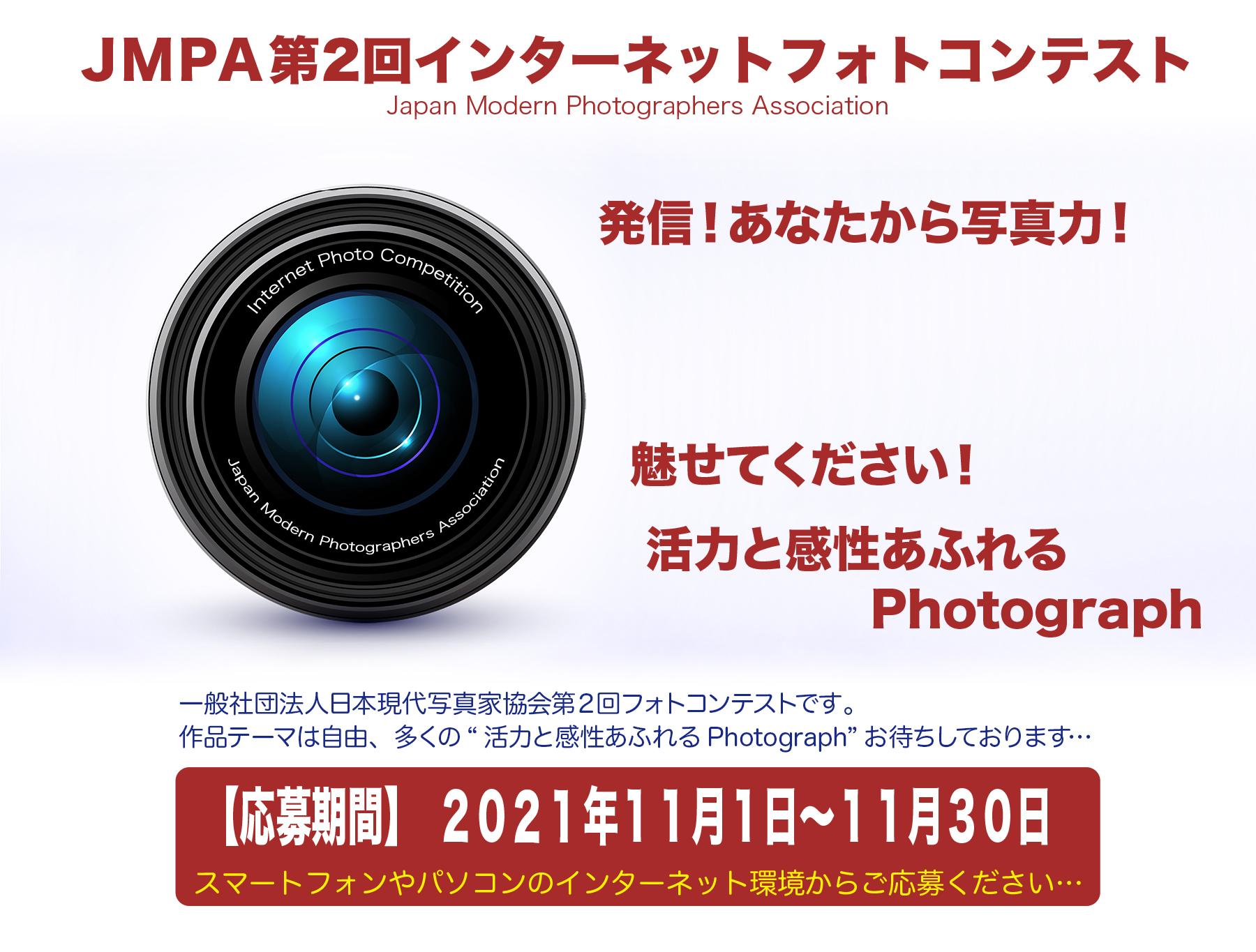 JMPA 第2回インターネットフォトコンテストを開催!
